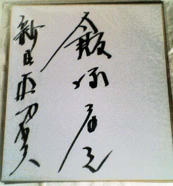 iizuka.jpg