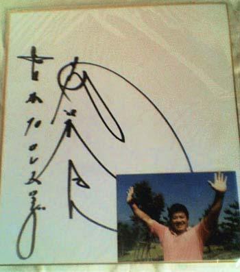 fujinami.jpg